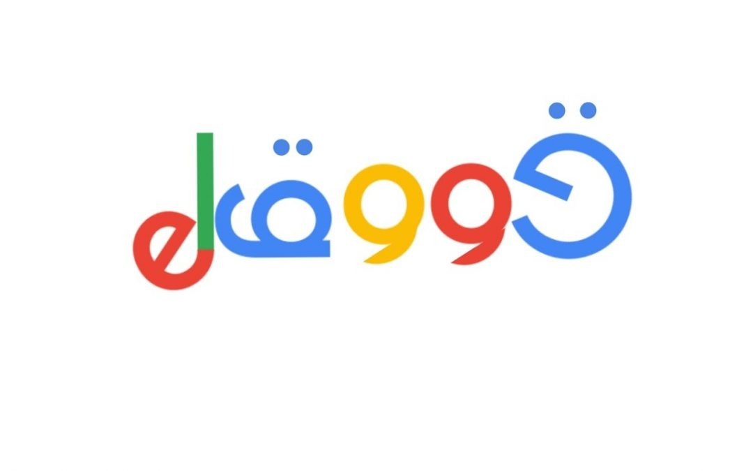 Google Eyes Arabic Speaking Market